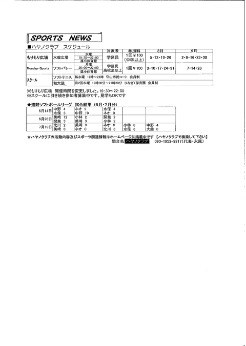 MX-2300FG_20090721_183014.JPG