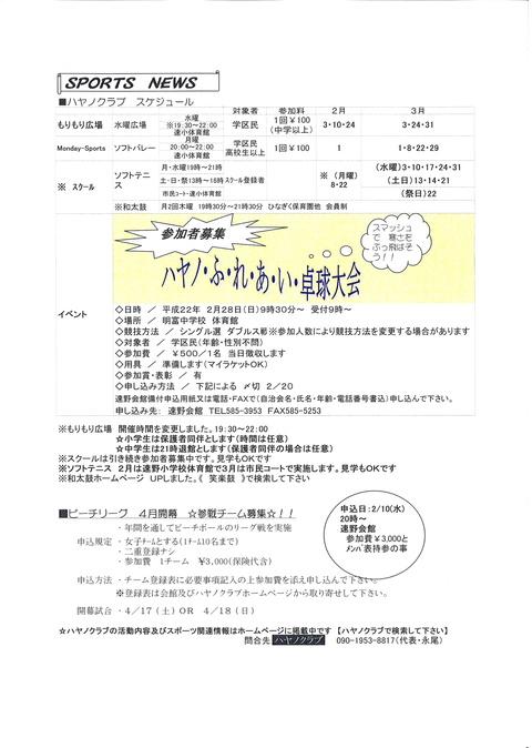MX-2300FG_20100122_190401_001.jpg