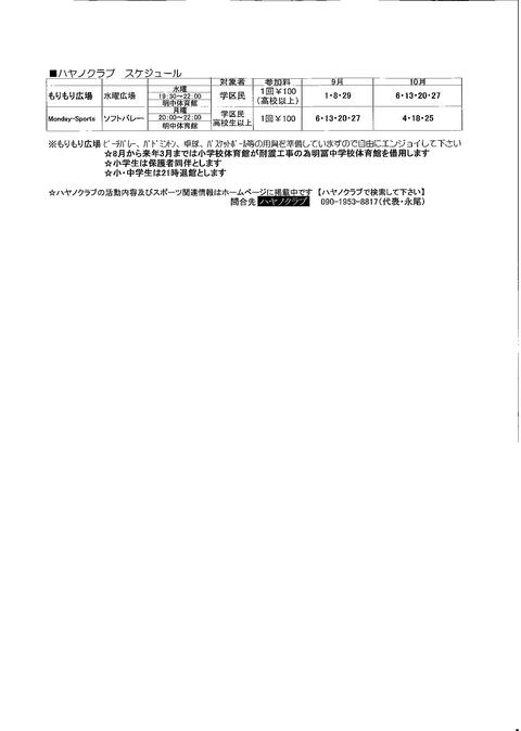 MX-2300FG_20100910_123204.JPG