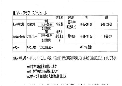 MX-2310F_20110706_095323.jpg