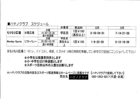 MX-2310F_20110727_112003.jpg