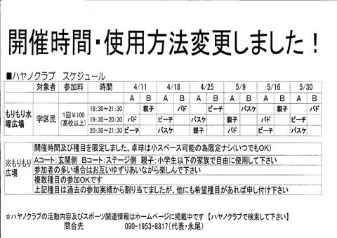 MX-2310F_20120328_132414.jpg